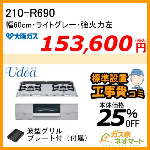 【標準取替交換工事費込み】210-R690 大阪ガス ガスビルトインコンロ Udea(ユーディア) 幅60cm ライトグレー 強火力左