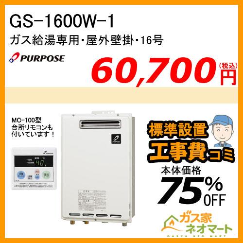 【リモコン+標準取替交換工事費込み】GS-1600W-1 パーパス ガス給湯器(給湯専用)