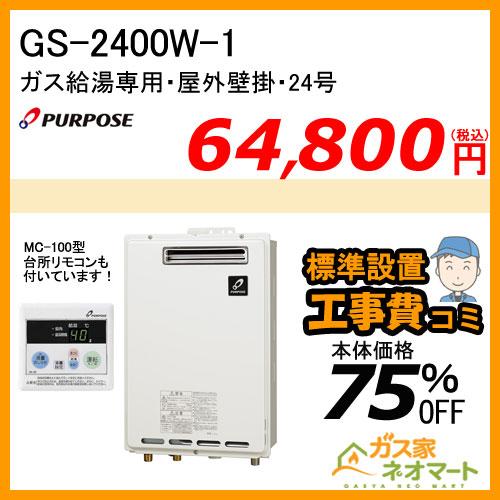 【リモコン+標準取替交換工事費込み】GS-2400W-1 パーパス ガス給湯器(給湯専用)