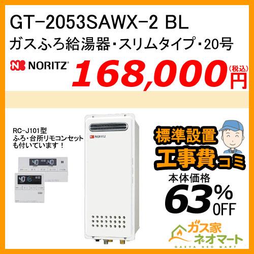 【リモコン+標準取替交換工事費込み】GT-2053SAWX-2 BL ノーリツ ガスふろ給湯器 オート スリムタイプ