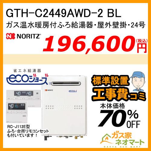 【リモコン+標準取替交換工事費込み】GTH-C2449AWD-2 BL ノーリツ エコジョーズガス温水暖房付ふろ給湯器 フルオート