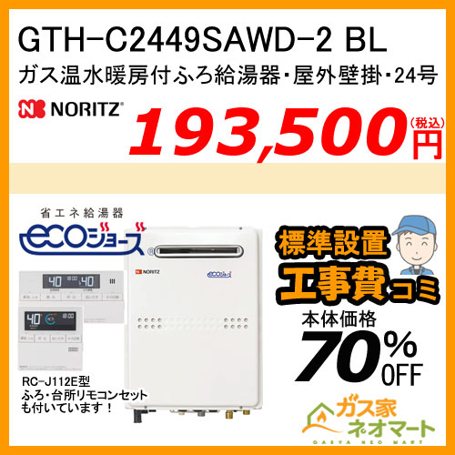 【リモコン+標準取替交換工事費込み】GTH-C2449SAWD-2 BL ノーリツ エコジョーズガス温水暖房付ふろ給湯器 オート