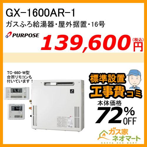 【リモコン+標準取替交換工事費込み】GX-1600AR-1 パーパス ガスふろ給湯器 オート