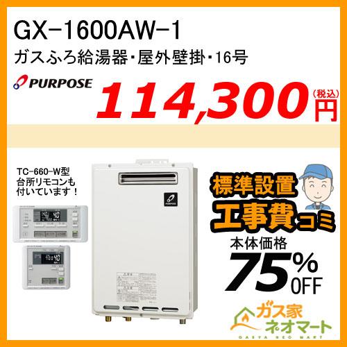 【リモコン+標準取替交換工事費込み】GX-1600AW-1 パーパス ガスふろ給湯器 オート