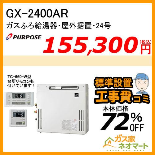 【リモコン+標準取替交換工事費込み】GX-2400AR パーパス ガスふろ給湯器 オート