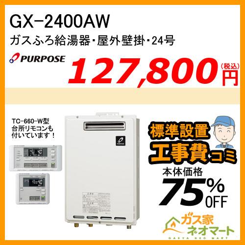 【リモコン+標準取替交換工事費込み】GX-2400AW パーパス ガスふろ給湯器 オート