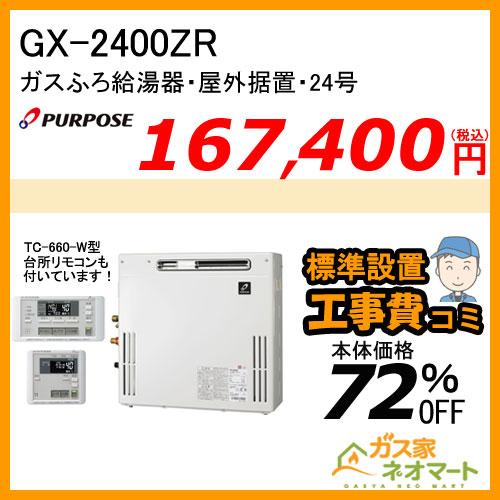 【リモコン+標準取替交換工事費込み】GX-2400ZR パーパス ガスふろ給湯器 フルオート