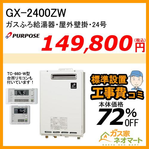 【リモコン+標準取替交換工事費込み】GX-2400ZW パーパス ガスふろ給湯器 フルオート