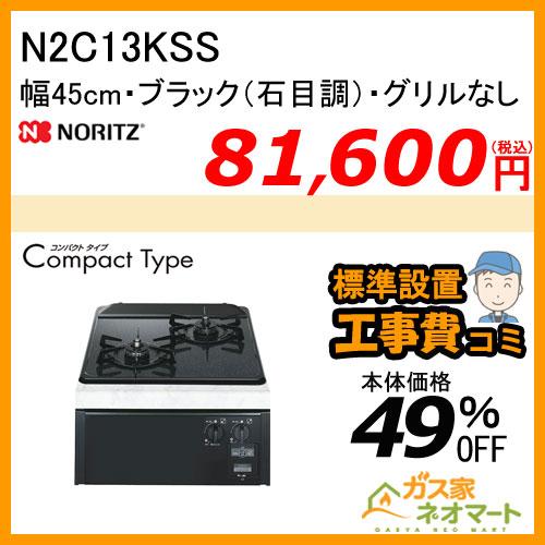 【標準取替交換工事費込み】N2C13KSS ノーリツ ガスビルトインコンロ CompactType(コンパクトタイプ) 幅45cm ブラック(石目調)