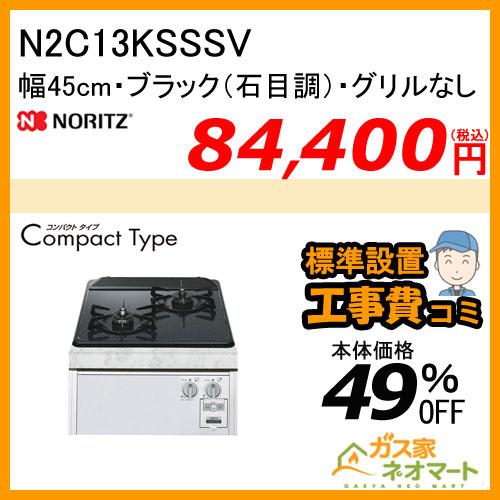 【標準取替交換工事費込み】N2C13KSSSV ノーリツ ガスビルトインコンロ CompactType(コンパクトタイプ) 幅45cm ブラック(石目調)