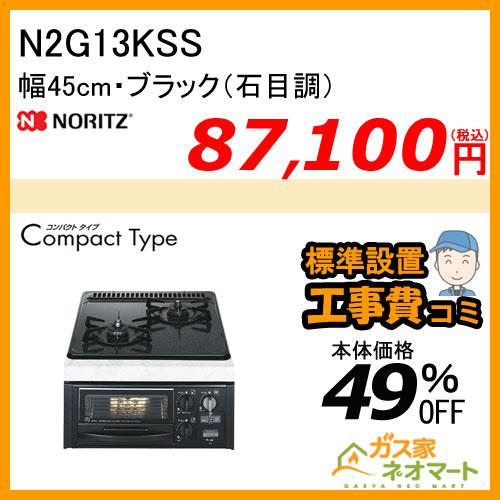 【標準取替交換工事費込み】N2G13KSS ノーリツ ガスビルトインコンロ CompactType(コンパクトタイプ) 幅45cm ブラック(石目調)