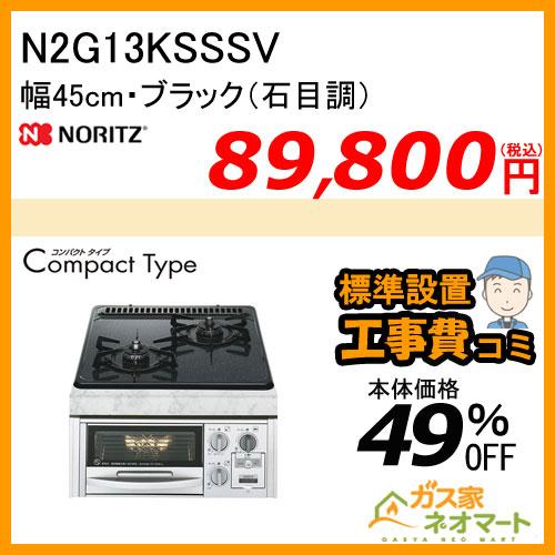 【標準取替交換工事費込み】N2G13KSSSV ノーリツ ガスビルトインコンロ CompactType(コンパクトタイプ) 幅45cm ブラック(石目調)