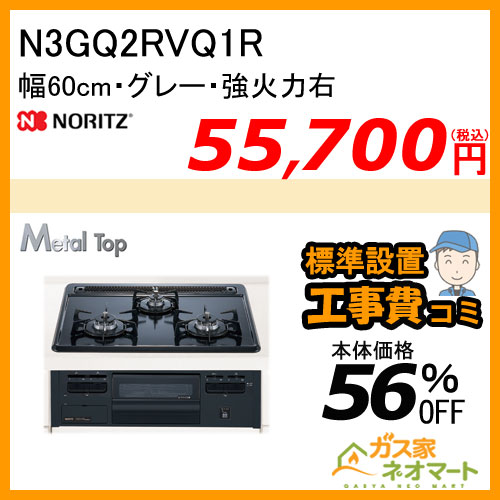 N3GQ2RVQ1R ノーリツ ガスビルトインコンロ MetalTop(メタルトップ) 幅60cm 強火力右【標準取替交換工事費込み】
