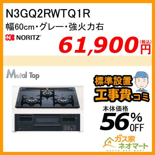 N3GQ2RWTQ1R ノーリツ ガスビルトインコンロ MetalTop(メタルトップ) 幅60cm 強火力右【標準取替交換工事費込み】