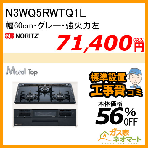 N3WQ5RWTQ1L ノーリツ ガスビルトインコンロ MetalTop(メタルトップ) 幅60cm 強火力左【標準工事費込みセット】
