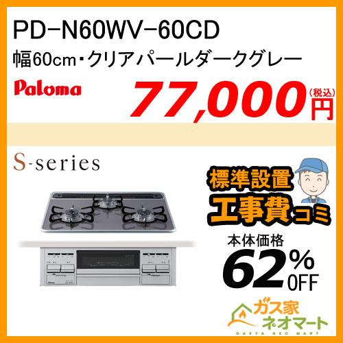【標準取替交換工事費込み】PD-N60WV-60CD パロマ ガスビルトインコンロ S-series(エスシリーズ) 幅60cm クリアパールダークグレー