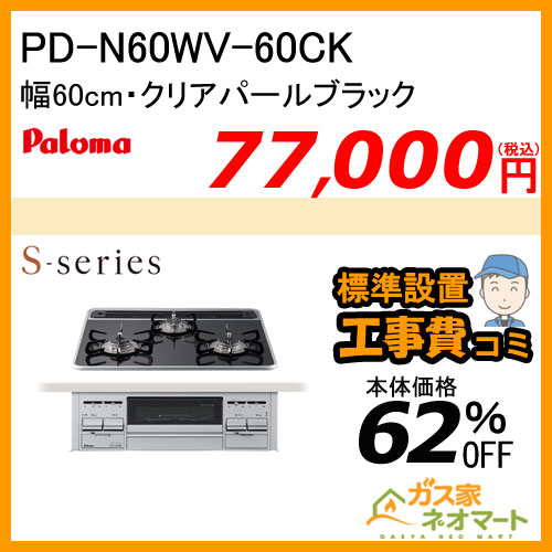 【標準取替交換工事費込み】PD-N60WV-60CK パロマ ガスビルトインコンロ S-series(エスシリーズ) 幅60cm クリアパールブラック