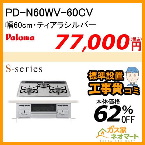 【標準取替交換工事費込み】PD-N60WV-60CV パロマ ガスビルトインコンロ S-series(エスシリーズ) 幅60cm ティアラシルバー