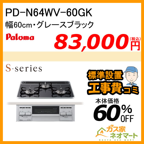 【標準取替交換工事費込み】PD-N64WV-60GK パロマ ガスビルトインコンロ S-series(エスシリーズ) 幅60cm グレースブラック