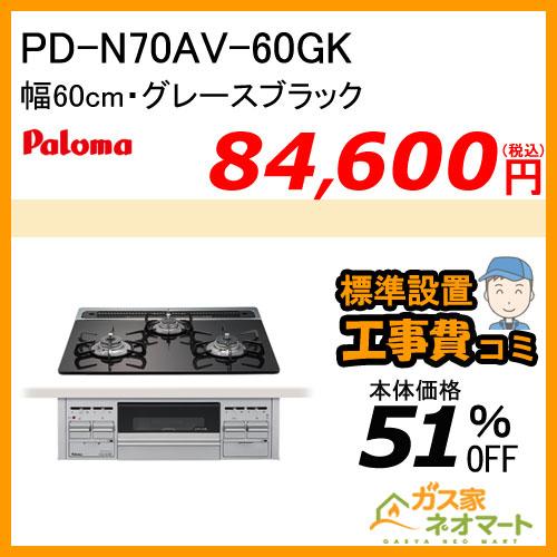 【標準取替交換工事費込み】PD-N70AV-60GK パロマ ガスビルトインコンロ クリアガラストップ 幅60cm グレースブラック