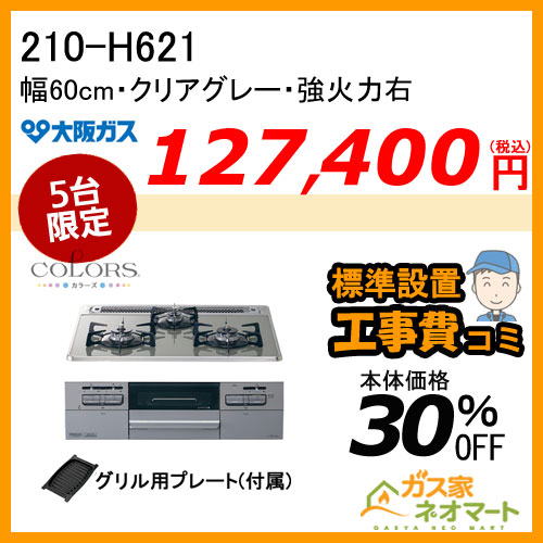 【標準取替交換工事費込み】210-H621 大阪ガス ガスビルトインコンロ COLORS(カラーズ) Hシリーズ 幅60cm クリアグレー 強火力右