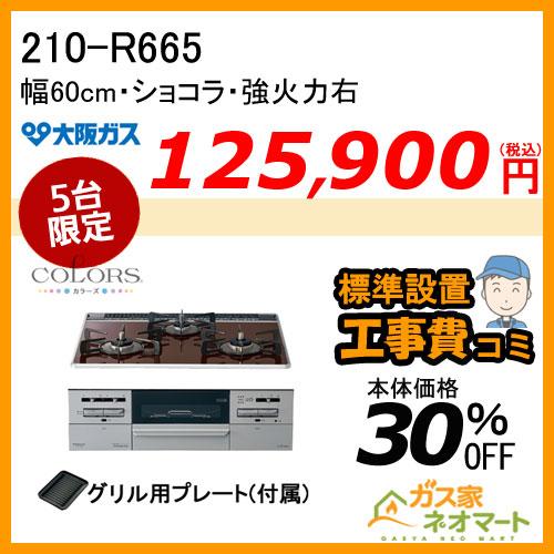 【標準取替交換工事費込み】210-R665 大阪ガス ガスビルトインコンロ COLORS(カラーズ) Rシリーズ 幅60cm ショコラ 強火力右