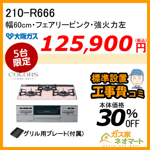【標準取替交換工事費込み】210-R666 大阪ガス ガスビルトインコンロ COLORS(カラーズ) Rシリーズ 幅60cm フェアリーピンク 強火力左