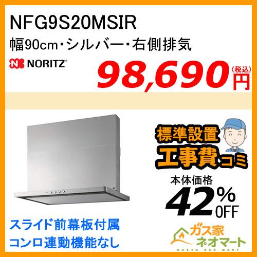 【標準取替交換工事費込み】NFG9S20MSIR ノーリツ レンジフード スリム型ノンフィルター 幅90cm シルバー 右排気