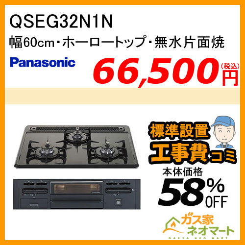 QSEG32N1N パナソニック ガスビルトインコンロ 幅60cm ホーロートップ 無水片面焼【標準工事費込みセット】
