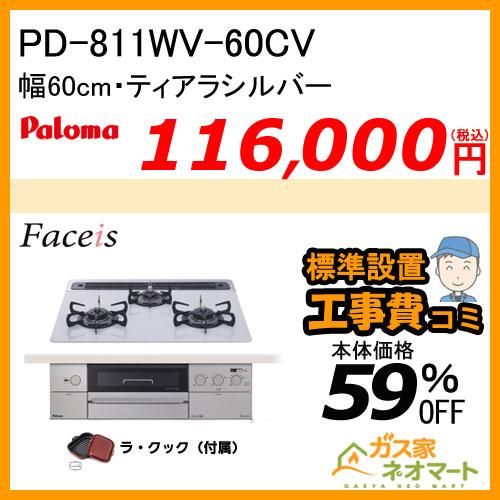 PD-811WV-75GN パロマ ガスビルトインコンロ Faceis(フェイシス) 幅75cm ノーブルブラック ラ・クック付属【標準取替交換工事費込み】