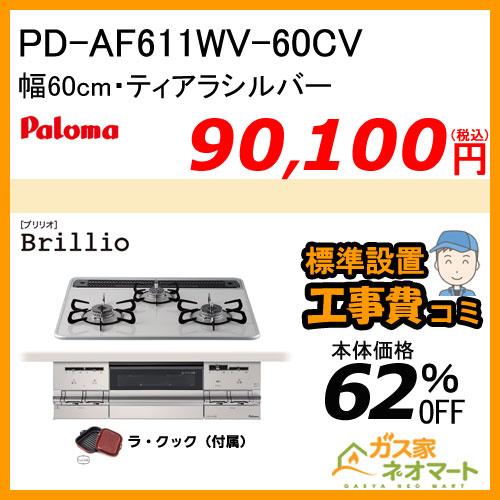 PD-AF611WV-60CV パロマ ガスビルトインコンロ Brillio(ブリリオ) 幅60cm ティアラシルバー ラ・クック付属【標準取替交換工事費込み】