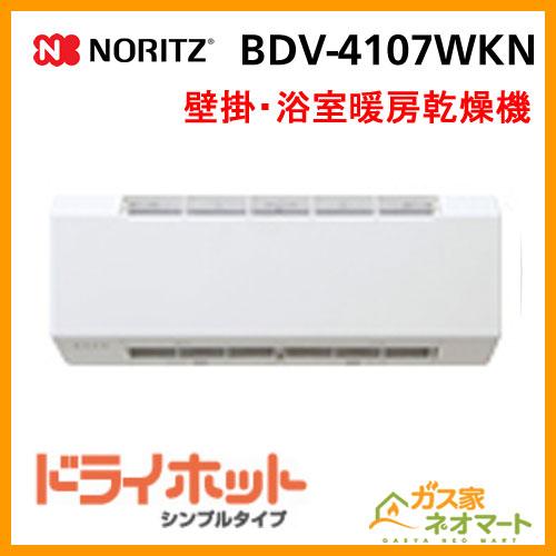 BDV-4107WKN ノーリツ 壁掛形浴室暖房乾燥機 ドライホットシンプルタイプ(4.1kW)