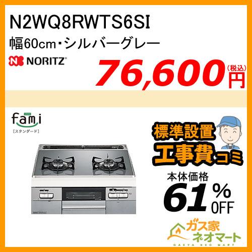N3C20KSSEL ノーリツ ガスビルトインコンロ Nero(ネロ) 幅60cm グリルレス ブラック