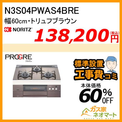 【標準取替交換工事費込み】N3S04PWAS4BRE ノーリツ ガスビルトインコンロ PROGRE(プログレ) 幅60cm トリュフブラウン