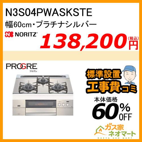 【標準取替交換工事費込み】N3S04PWASKSTE ノーリツ ガスビルトインコンロ PROGRE(プログレ) 幅60cm プラチナシルバー