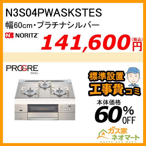 【標準取替交換工事費込み】N3S04PWASKSTES ノーリツ ガスビルトインコンロ PROGRE(プログレ) 幅60cm プラチナシルバー