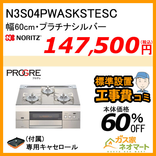 【標準取替交換工事費込み】N3S04PWASKSTESC ノーリツ ガスビルトインコンロ PROGRE(プログレ) 幅60cm プラチナシルバー キャセロール付属
