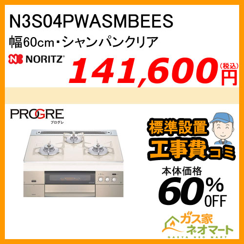 【標準取替交換工事費込み】N3S04PWASMBEES ノーリツ ガスビルトインコンロ PROGRE(プログレ) 幅60cm シャンパンクリア