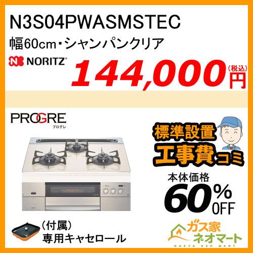 【標準取替交換工事費込み】N3S04PWASMSTEC ノーリツ ガスビルトインコンロ PROGRE(プログレ) 幅60cm シャンパンクリア キャセロール付属
