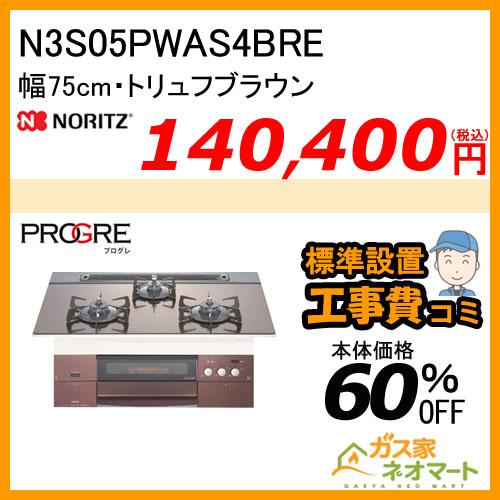 【標準取替交換工事費込み】N3S05PWAS4BRE ノーリツ ガスビルトインコンロ PROGRE (プログレ) 幅75cm トリュフブラウン
