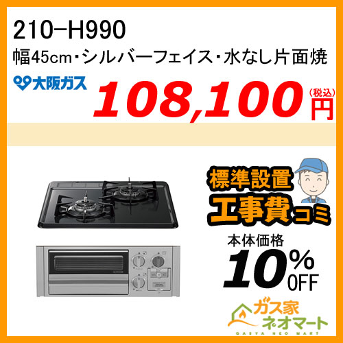 210-H990 大阪ガス ガスビルトインコンロ スタンダード 幅45cm ブラック シルバーフェイス【標準工事費込みセット】