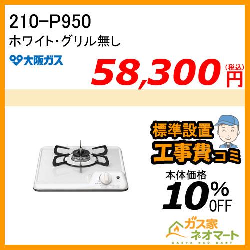210-P950 大阪ガス ガスビルトインコンロ 1口コンロ 【標準工事費込みセット】