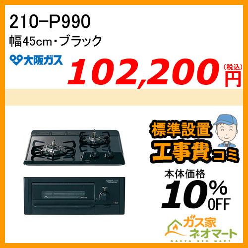 210-P990 大阪ガス ガスビルトインコンロ スタンダード 幅45cm ブラック【標準工事費込みセット】