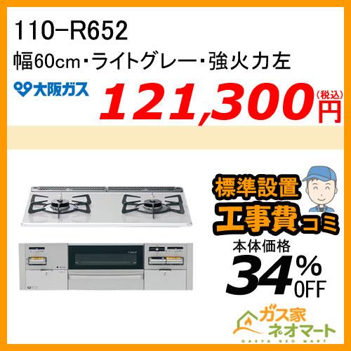 【標準取替交換工事費込み】110-R652 大阪ガス ガスビルトインコンロ スタンダードタイプ 幅60cm ライトグレー 強火力左