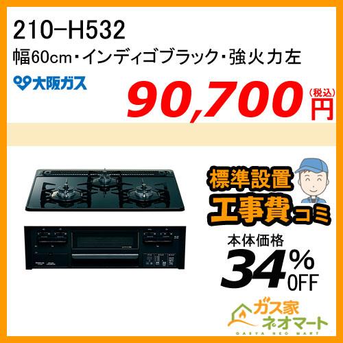 【標準取替交換工事費込み】210-H532 大阪ガス ガスビルトインコンロ スタンダードタイプ 幅60cm インディゴブラック 強火力左