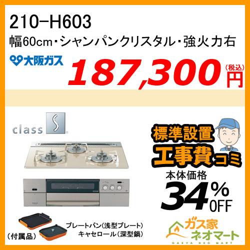 【標準取替交換工事費込み】210-H603 大阪ガス ガスビルトインコンロ クラスS-Hシリーズ 幅60cm シャンパンクリスタル 強火力右
