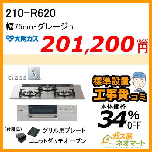 【標準取替交換工事費込み】210-R620 大阪ガス ガスビルトインコンロ class S Rシリーズ 幅75cm グレージュ