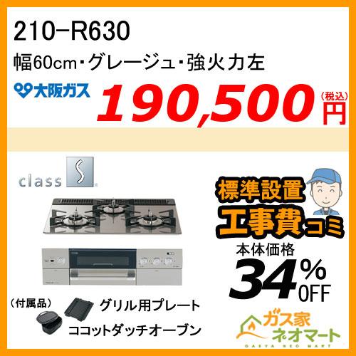 【標準取替交換工事費込み】210-R630 大阪ガス ガスビルトインコンロ class S Rシリーズ 幅60cm グレージュ 強火力左