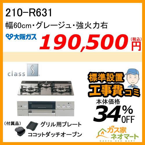 【標準取替交換工事費込み】210-R631 大阪ガス ガスビルトインコンロ class S Rシリーズ 幅60cm グレージュ 強火力右