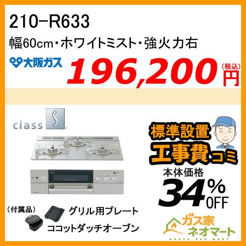 【標準取替交換工事費込み】210-R633 大阪ガス ガスビルトインコンロ class S Rシリーズ 幅60cm ホワイトミスト 強火力右